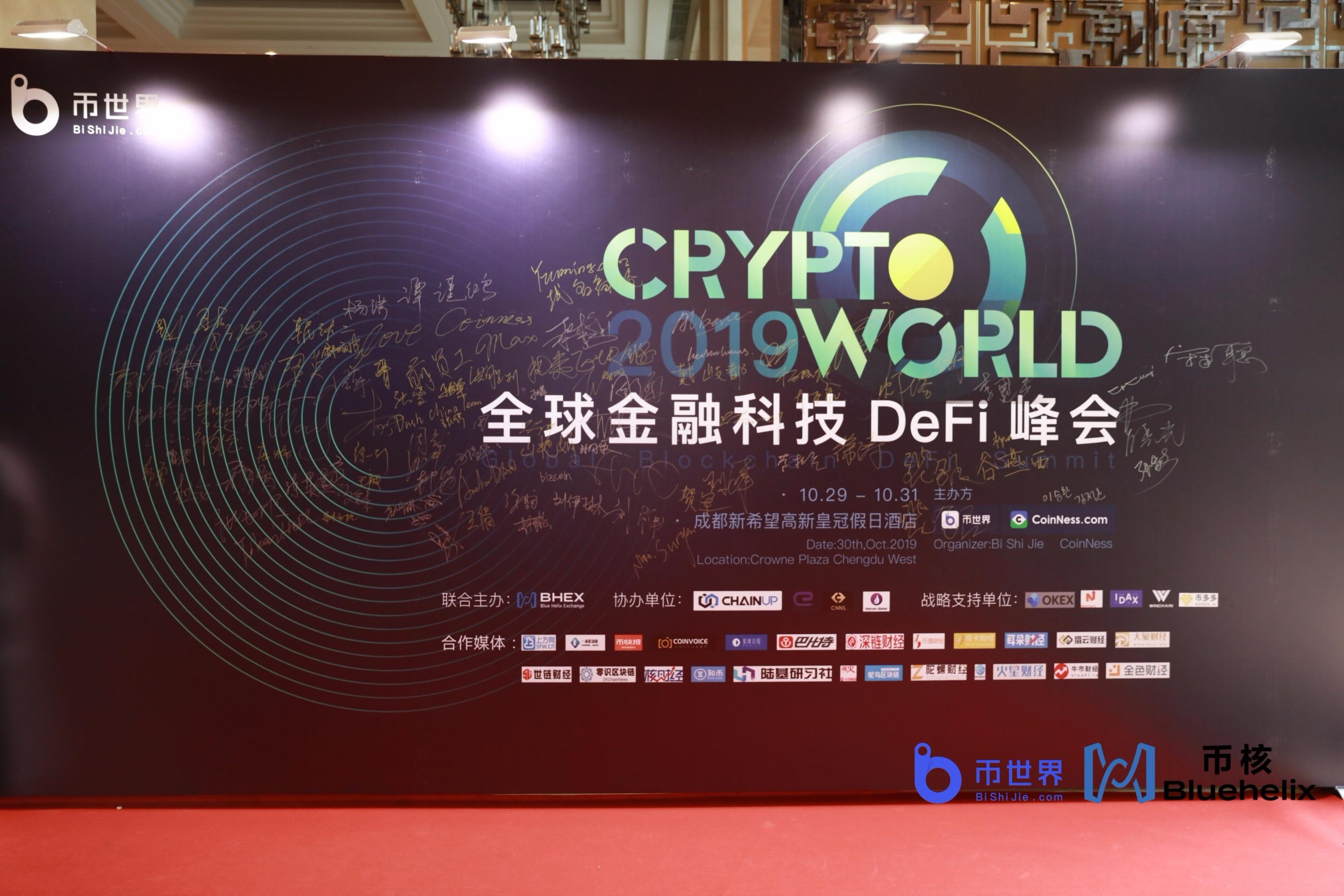 ECOC DeFi ChengDu event